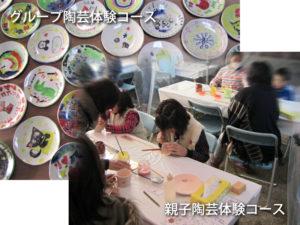グループ&親子の陶芸一日体験