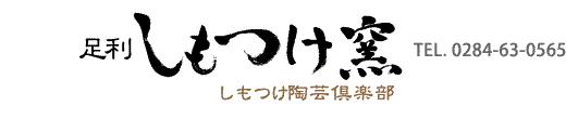 陶芸作家・金田 晃/足利市の陶芸教室